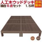人工木 ウッドデッキ 縁台 6点セット 1.5坪