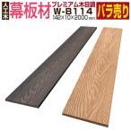 ウッドデッキ プレミアム幕板材 W-B114 【142×10×2000mm】人工木材 木目調 笠木材 グッドライフウッド