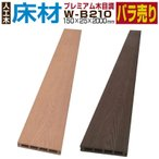 ウッドデッキ 人工木材 木目調 プレミアム床材 W-B210 150×25×2000mm グッドライフウッドの画像