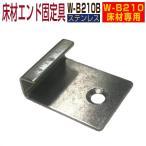 人工木材 人工木 部品 エンド固定金具 W-B210B【 床材H-B110・W-B210兼用】