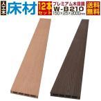 人工木材 ウッドデッキ 木目調 プレミアム床材 W-B210 12本セット 150×25×2000mm【グッドライフウッド】の画像