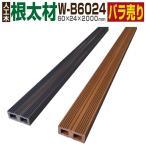 ウッドデッキ 人工木材 木目調 プレミアムキール材 根太材 W-T6024 60×24×2000mm