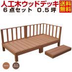 人工木 ウッドデッキ 6点セット 0.5坪 ブラウン