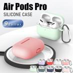 AirPods Pro ケース カバー シリコン エアーポッズ プロ ケース 防塵 キズ防止 保護 おしゃれ イヤホンケース ワイヤレス充電 Qi充電