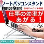 ノートパソコンスタンド PCスタンド 机上 タブレット 折りたたみ コンパクト 高さ 角度調整 放熱 肩こり