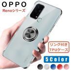 OPPO Reno5 A ケース リング ソフトクリア 透明 カバー おしゃれ TPU シンプル オッポ リノ 5a