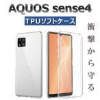 AQUOS sense4 ケース クリア 透明 ソフトケース シンプル 保護 衝撃吸収 アクオス センス4 カバー スマホケース
