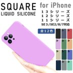 iphone se ケース シリコン iphone12 mini pro MAX SE2 iphone8 iphone7 iphone11 pro MAX 第2世代 韓国 おしゃれ 耐衝撃