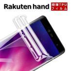 Rakuten hand フィルム TPU 曲面対応 全面 指紋認証 楽天ハンド