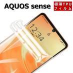 AQUOS sense4 フィルム sense4 lite sense4 basic secse5G アクオス センス4 スマホフィルム 保護フィルム