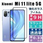 Xiaomi Mi 11 Lite 5G フィルム シャオミ mi11lite 5g  保護フィルム mi11lite5g ガラスフィルム カバー