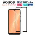 AQUOS sense4 ガラスフィルム sense4 lite sense4 basic secse5G アクオス センス4 フィルム 液晶保護フィルム