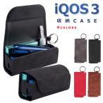 アイコス3 デュオ ケース IQOS 3 DUO ケース  アイコス 3 デュオ カバー 収納ケース