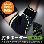 肘サポーター テニス肘 2枚セット 筋トレ バレー 野球 エルボーサポーター