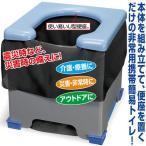 日本製 NEW非常用携帯簡易トイレセット 防災 災害 備品 レジャー