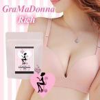 グラマドンナ リッチ GraMaDonna Rich 60粒 サプリメント 健康 美容 食品 ビタミン イソフラボン ボディケア バスト
