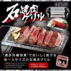 ホットプレート 遠赤外線 石焼肉グリル 焼肉 石焼 食卓 1人用 やきにく 焼き肉 調理器具