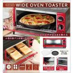 オーブン トースター ワイド 4枚 同時 30cm Lサイズ ピザ 丸ごと 焼ける 受け皿 取っ手 付