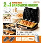 2 in 1 マルチ サンドメーカー 電気 ホットサンド ワッフル 1台2役 お弁当 アウトドア トースター 簡単 機械 レシピ クッカー くっつかない 軽量 4枚