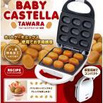 ベビーカステラメーカー お菓子 スイーツ カステラ 電気 カンタン コンパクト設計