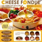 チーズフォンデュ 鍋 電気 器 セット チョコフォンデュ バーニャカウダ 温度調節 簡単 安全 家庭用