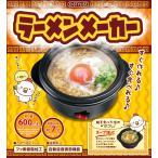 電気式 即席 ラーメンメーカー どんぶり 丼 ボウル 一人鍋 鍋 雑炊 温度調節機能