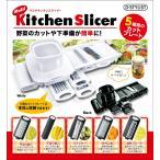キッチンスライサー スライサー マルチスライサー セット 千切り おろし金 波形 調理器具 便利グッズ