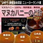 マヌカハニー のど飴 100%UMF 10+ ニュージーランド産 蜂蜜 はちみつ ハチミツ あめ キャンディ 殺菌 口内炎 本物 ゆうパケット対応