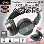 ヘッドホン Bluetooth ブラック ワイヤレス ブルートゥース USB 充電式 おしゃれ スタイリッシュ スマホ iPhone 対応 ヘッドフォン イヤホン