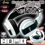 ヘッドホン ワイヤレス Bluetooth ブルートゥース ホワイト USB 充電式