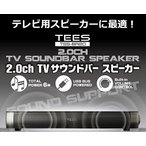 Yahoo!グッドメイク-Yahoo!ショップ2.0ch TV サウンド バー スピーカー   ホームシアタース ピーカー 大音量 & 迫力サラウンド インテリア 高音質 PC TV 対応 USB電源