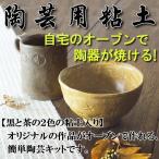 陶芸 体験 工作キット 絵付け 釉薬 オーブン で作る簡単陶芸 窯 不要 陶器 色付け うわぐすり お茶碗 湯呑み 器 手作り 入門 粘土 へら