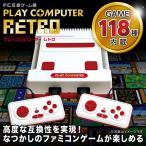 ファミコン 本体 互換機 プレイコンピューターレトロ ソフト 118ゲーム内臓 カセット 新作 スーパー タイトル 任天堂  の 復刻 ではありません