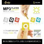 超小型 MP3 プレーヤー COMPACT コンパクト 本体 USB 充電 ケーブル 付属 micro SD 10色からお選びいただけます      【ゆうパケット対応】