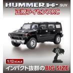 ハマー H2 ラジコン 特大 全長約41cm 正規ライセンス HUMMER SUV 大型 RC 1/12 スケール 車 カー 27MHz