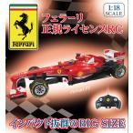 フェラーリ F1 F138 ラジコン 全長約28cm 正規ライセンス マシン フォーミュラ1 RC 1/18 スケール 車 カー