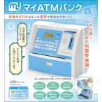 貯金箱 マイ ATM バンク ブルー おもしろ 紙幣 お札 を 自動で取込む 貯金箱 おもちゃ 玩具 知育