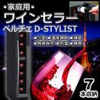 ワインセラー 家庭用 小型 温度 調節 薄型 7本収納 縦型 スリム 静音 長期保存 防湿 ペルチェ D-STYLIST ※沖縄・離島お届け不可