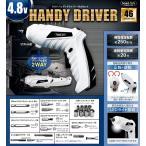 電動 ドライバー 46ピース セット 4.8V 充電式 収納ケース付き ライト搭載 コードレス電動工具