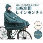 ショッピング自転車 自転車用 レイン ポンチョ グリーン 日本製 東洋ケース ゆうパケット対応