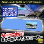ショッピングドライブレコーダー ミラー型ドライブレコーダー microSD8GB セット FullHD 対応 簡単取付 常時録画可 エンジン連動 高画質 12-24V ルームミラー