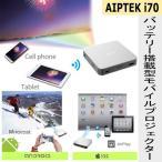 アイプテック モバイル プロジェクター i70 ホームシアター 小型 ポータブル USB モバイルバッテリー Wi-Fi内蔵