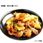 *韓国食品*【クール便・冷凍】自家製・味付け鶏ハラミ 1kg■goodmall_焼肉■
