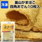 *韓国食品*【冷凍】釜山かまぼこ-四角おでん  400g(10枚)★goodmall★