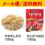 ★【L】送料無料★*韓国食品*ブゴクに挑戦!(プゴポ)サキ干しタラ 100g+ダシダ100g/