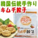 *韓国食品*【クール便・冷凍】名家 手作り キムチ餃子 1kg