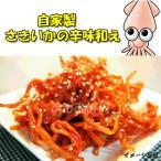 *韓国食品*【クール便・冷蔵】自家製・サキイカの辛味和え 200g★goodmall_韓国おかず★