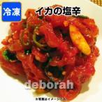 *韓国食品*【クール便・冷凍】韓国本場の味!コリッとした食感が食欲をそそる!イカの塩辛 500g 【代引不可】