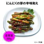 *韓国食品*【クール便・冷凍】ニンニク芽漬け/辛味和え 500g