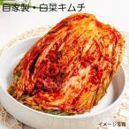 *韓国食品*【クール便・冷蔵】韓国本場の味!自家製 白菜キムチ 5kg★goodmall_韓国キムチ★